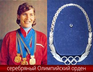 Серебряный Олимпийский орден Кулаковой