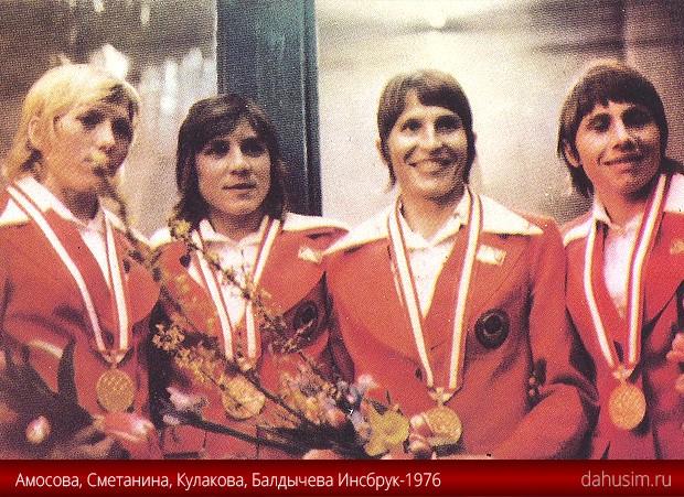 Олимпийские игры в Инсбруке 1976. Золотая эстафета