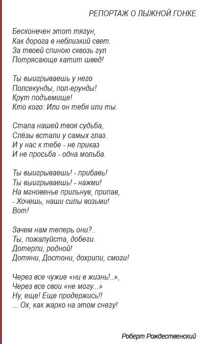 Репортаж о лыжной гонке. Р.Рождественский.
