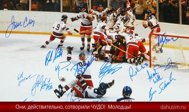 США-СССР. 1980 год Лейк-Плэсид