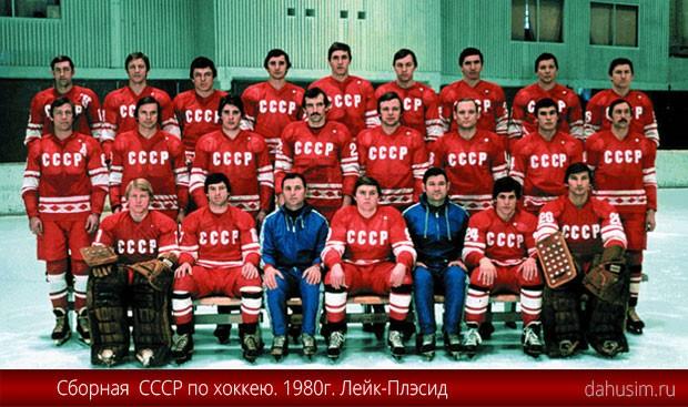 Состав сборной СССР по хоккею. Лейк-Плэсид. 1980 год.
