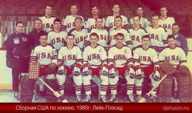 Сборная США по хоккею. Лейк-Плэсид. 1980 год.