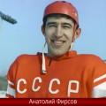 Трехкратный олимпийский чемпион ссср Анатолий Фирсов