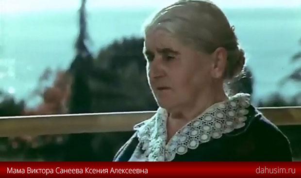 Мама Виктора Санеева Ксения Алексеевна