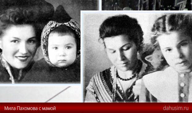 Мила с мамой Людмилой Ивановной