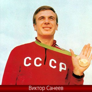 Виктор Санеев. Трехкратный олимпийский чемпион