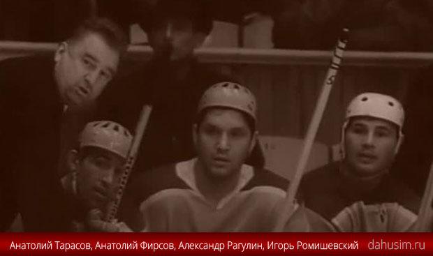 Анатолий Тарасов, Анатолий Фирсов, Александр Рагулин, Игорь Ромишевский