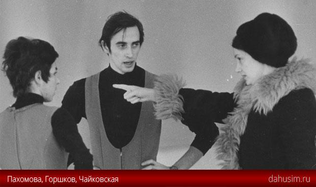 Пахомова, Горшков, Чайковская