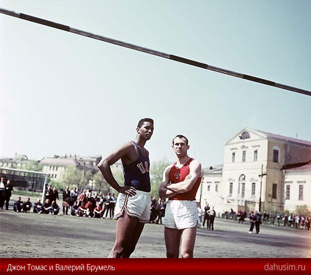 Джон Томас и Валерий Брумель