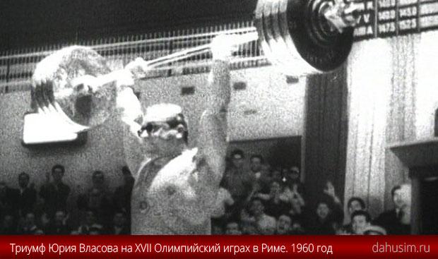 Триумф Власова на Олимпиаде в Риме. 1960 год
