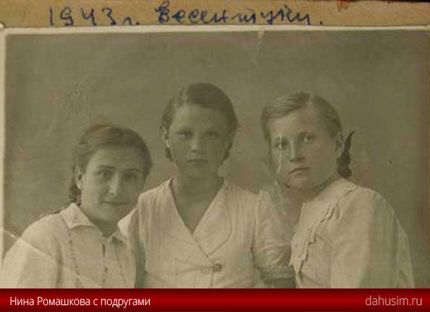 Нина Пономарева (Ромашкова) в детстве