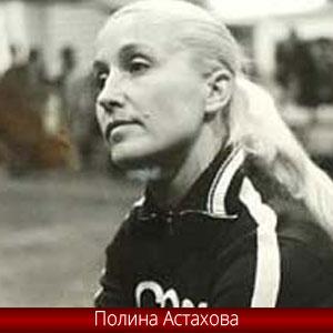 Полина Григорьевна Астахова - пятикратная олимпийская чемпионка по спортивной гимнастике
