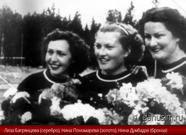 Лиза Багрянцева, Нина Пономарева (Ромашкова), Нина Думбадзе