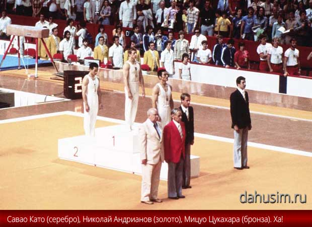 Николай Андрианов - абсолютный чемпион по спортивной гимнастике на олимпийских играх в Монреале -1976год