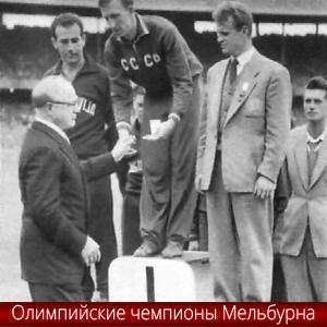 Сборная СССР по футболу олимпийские чемпионы Мельбурна