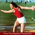 Нина Солломоновна Пономарева (Ромашкова). Первая олимпийская чемпионка СССР)