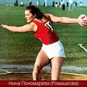Нина Аполлоновна Пономарева (Ромашкова). Первая олимпийская чемпионка СССР)
