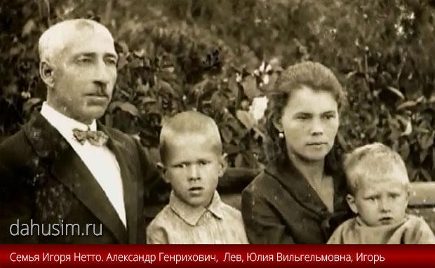 Семья Игоря Нетто