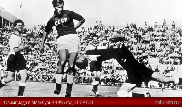 Мельбурн 1956. СССР-ОКГ 2:1