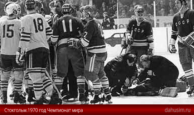 Стокгольм 1970. Травма Коноваленко.