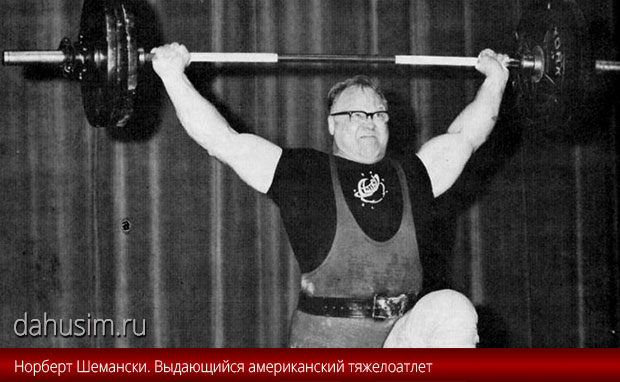 Норберт Шемански. Выдающийся американский тяжелоатлет
