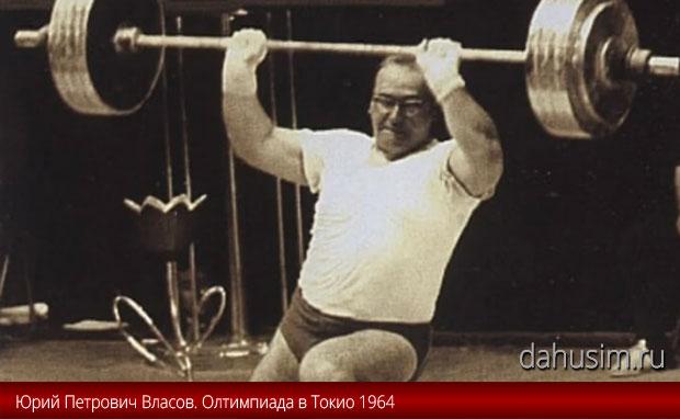Протгрыш Юрий Власова на Олимпиаде в Токио