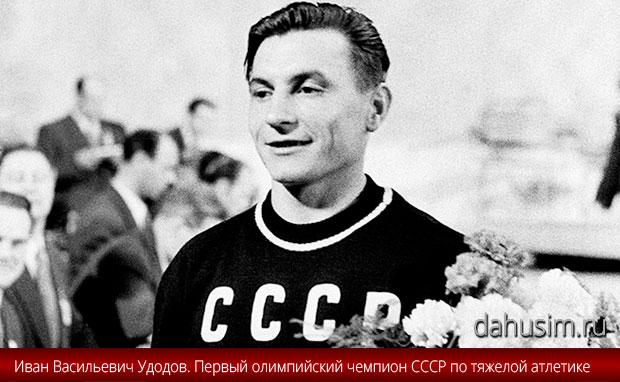 Иван Васильевич Удодов. Первый олимпийский чемпион СССР по тяжелой атлетике.