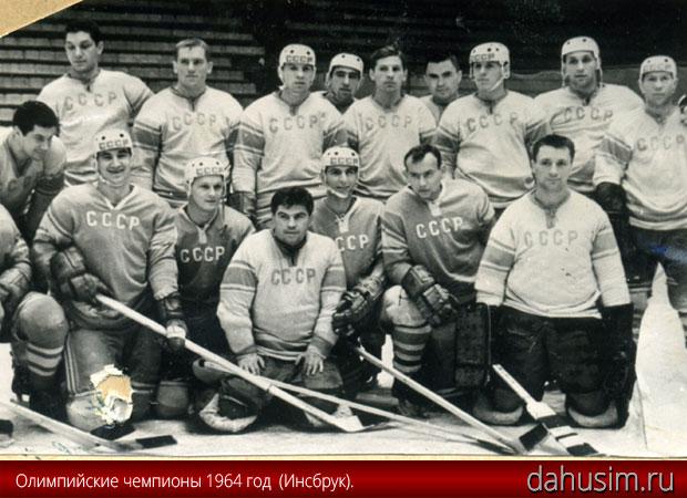 Сборная СССР по хоккею. Олимпийские чемпионы 1964 год