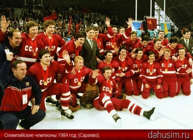 Сборная СССР по хоккею. Олимпийские чемпионы 84 год