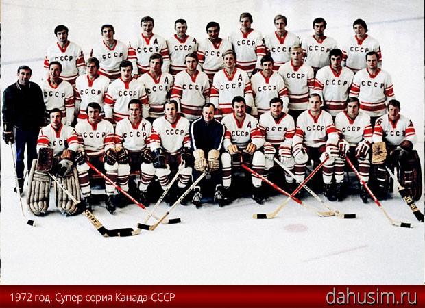 Сборная СССР по хоккею. Супер серия1972 год