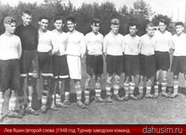 Лев Яшин на турнире заводских команд
