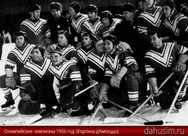 Сборная СССР по хоккею. Олимпийские чемпионы 1956 год