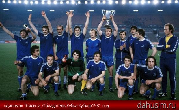 «Динамо» Тбилиси. Обладатель Кубка Кубков1981 год