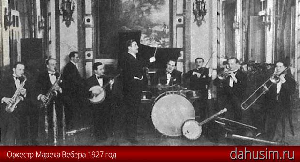 Оркестр Марека Вебера 1927г