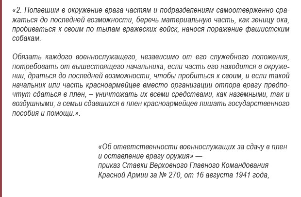 Приказ Сталина №270