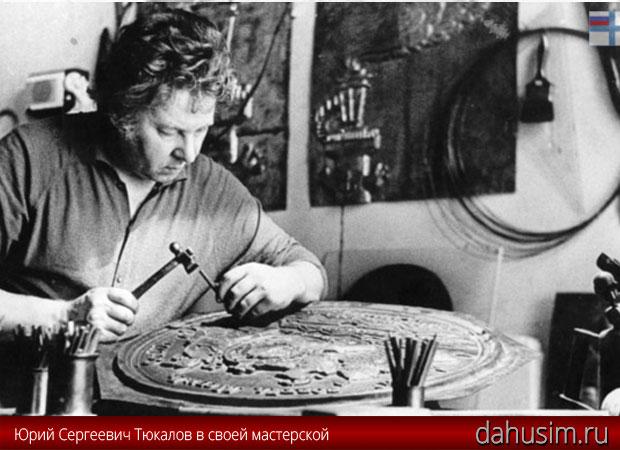 Юрий Тюкалов в мастерской
