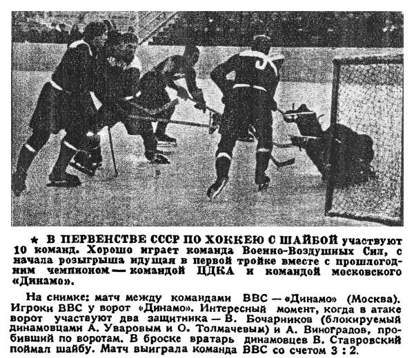 Чемпионат СССР по коккею с шайбой. Сезон 1948-1949