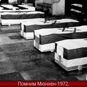 Теракт на Олимпиаде в Мюнхене 1972