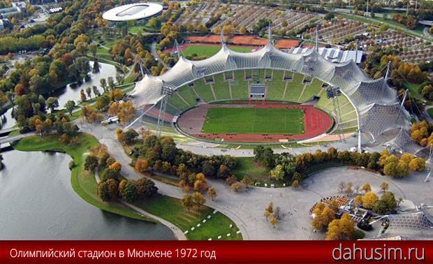 Олимпийский стадион в Мюнхене. 1972