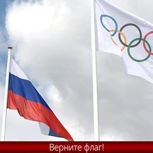 Верните флаг России