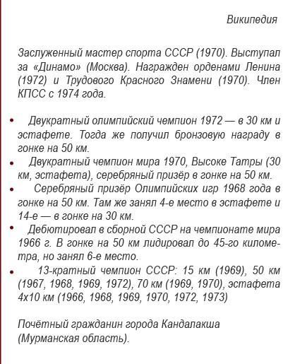 Вячеслав Веденин достижения
