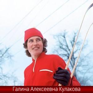 Галина Алексеевна Кулакова