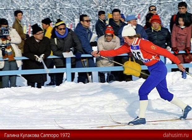 Галина Кулакова. Олимпийские игры вСаппоро 1972