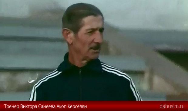 Акоп Самвелович Керселян