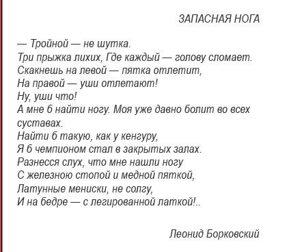 """""""Запасная нога"""". Леонид Борковский"""