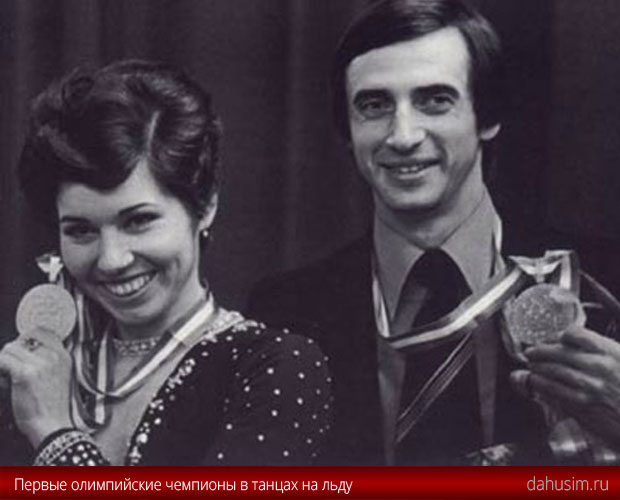 Олимпийские чемпионы Инсбрука. 1976 год