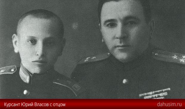 Курсант Саратовского суворовского училища Юрий Власов с отцом