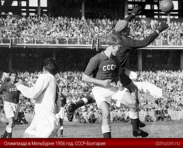 Мельбурн 1956. СССР-Болгария 2:1
