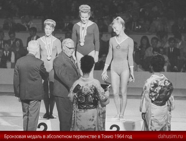 Полина Астахова. Олимпиада в Токио 1964 год. Бронзовая медаль в многоборье