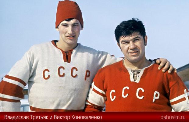 Третьяк и Коноваленко